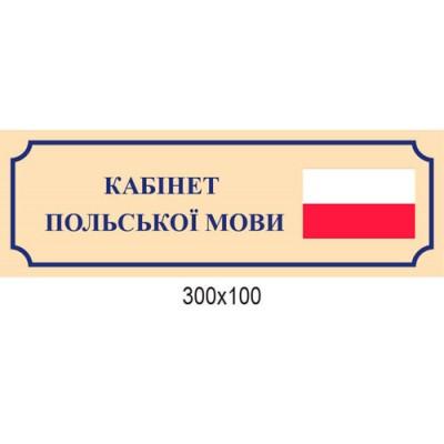 Табличка на двері кабінет польської мови