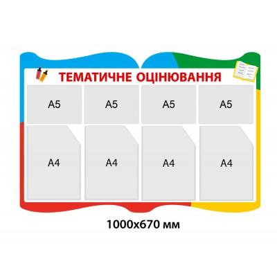 Стенд  Тематичне оцінювання (кольоровий)