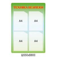 Стенд Техника безопасности (зеленый)