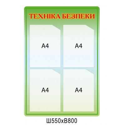 Стенд Техніка безпеки  (зелений)