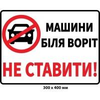 Заборонний знак Парковака машини заборонена