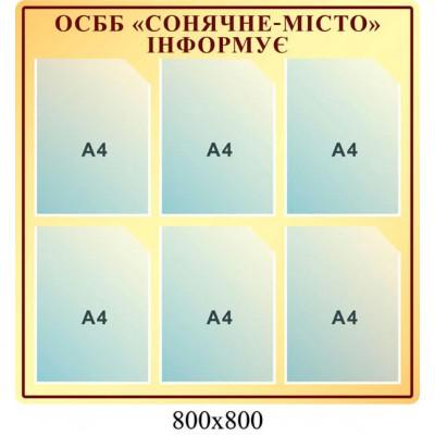 Стенд ОСББ Інформує (колір бежевий)