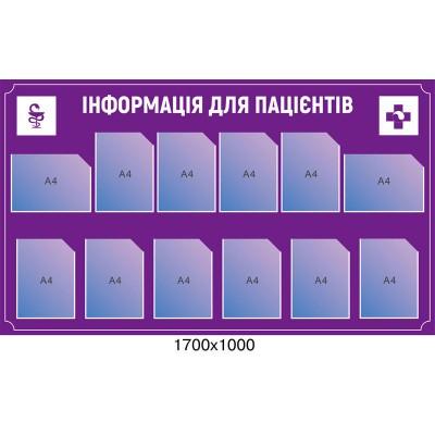 Стенд информация для пациентов (цвет фиолетовый)