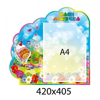 Стенд Наши кроватки Цветы (А4)