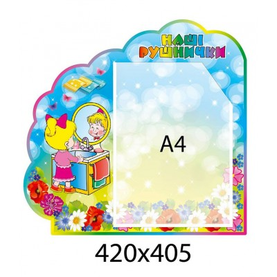 Стенд Наши полотенца Цветы (А4)