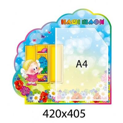 Стенд Наши шкафы Цветы (А4)