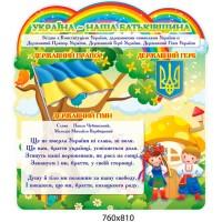 Стенд Украина-наша Родина