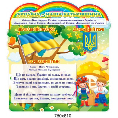 Стенд Україна- наша Батьківщина