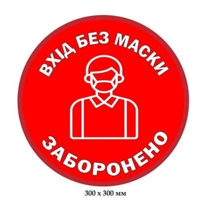 Наліпка червоний фон вхід без маски заборонено