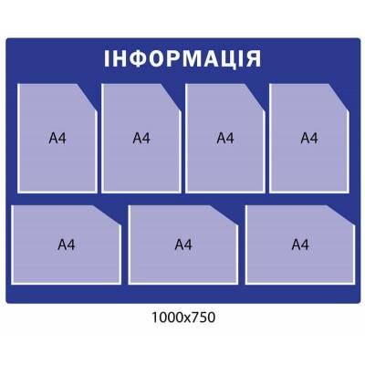 Стенд Інформація з кишенями А4 синій колір