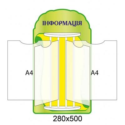 Стенд-книжка Інформація (зелений колір)