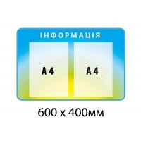 34/5000 Stend Informatsiya (zhovto-blakytnyy) Стенд Информация (желто-голубой)