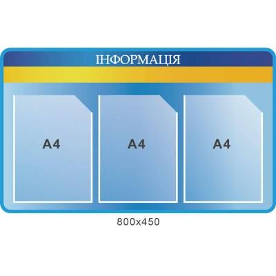 Стенд Інформація (з кишенями А4)