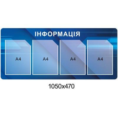 Стенд Інформація (синій колір)