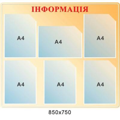 Стенд Інформація (бежевий колір)