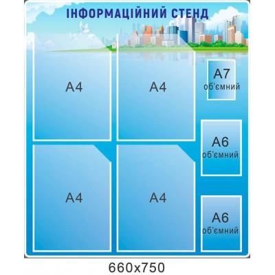 Стенд Информационный с карманами А4