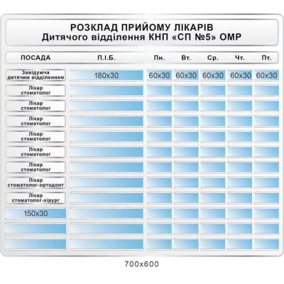 Стенд Розклад прийому лікарів