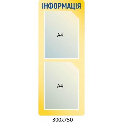 Стенд Інформація (жовтий фон)