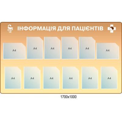 Стенд Информация для пациентов (бежевый цвет)