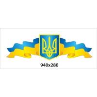 Стенд Стрика Флаг и герб Украины