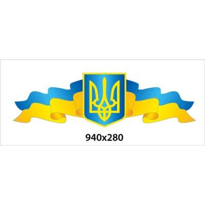 Стенд Стріка Прапор і герб України