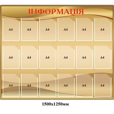 Стенд Інформація Кишені А4 фон бежево-коричневий