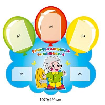 Стенд Уголок логопеда и психолога Ежик цветные шарики