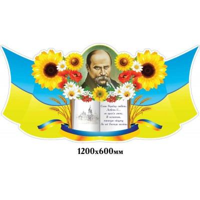 Стенд Высказывание Т.Г.Шевченко
