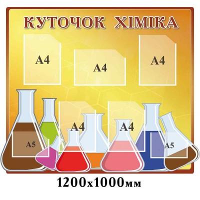 Стенд Куточок хіміка бежевий