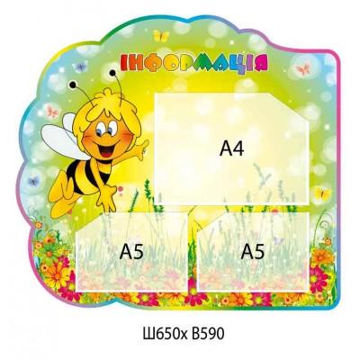 cтенд Информация Пчелка