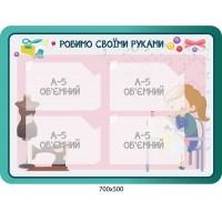 Стенд с прозрачным объемными карманами для выставки изделий