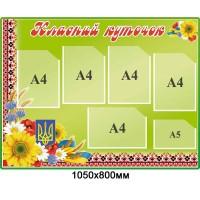 Стенд Классный уголок (салатный фон с цветами)