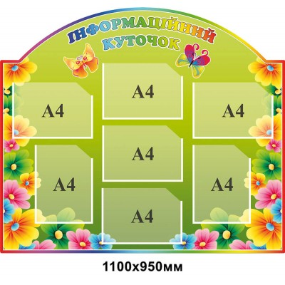 Стенд Информационный уголок Яркие цветы