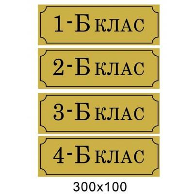 Табличка на дверь (золотая)