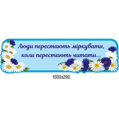 Заголовок-цитата про читання (блакитний, польові квіти)