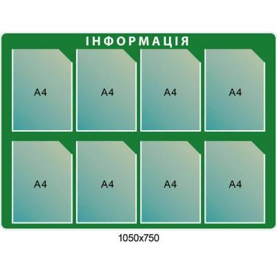 Стенд Інформація  (зелений колір)