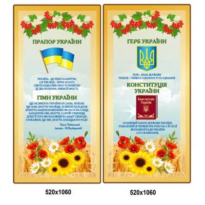 Комплект стендов Государственные символы Украины, цвет бежевый