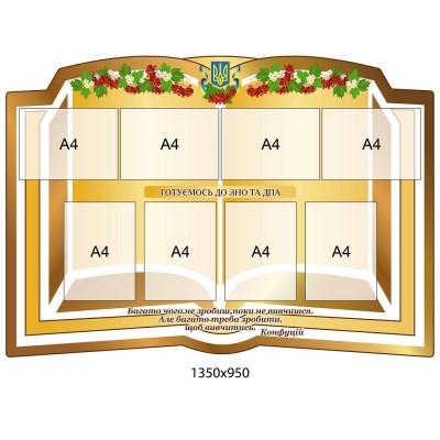 Стенд ГИА и ВНО с элементами символики (беж)