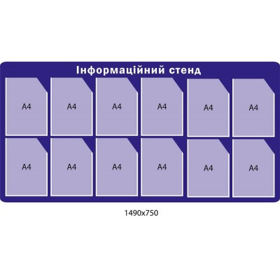 Информационный стенд синего цвета на 12 карманов (формат А4)