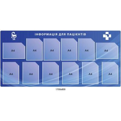 Стенд Информация для пациентов (голубой цвет)