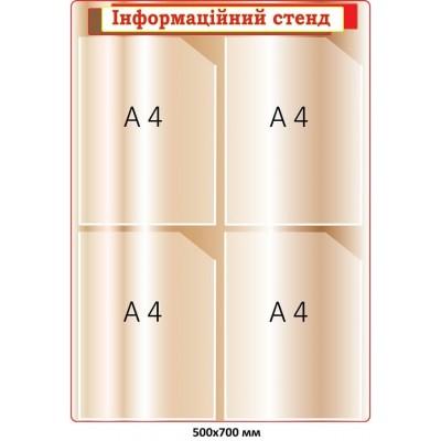 Информационный стенд с бело-коричневым градиентов на 4 кармана
