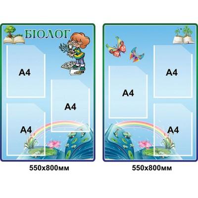 Стенд для кабінету біологїї Біолог (блакитний)
