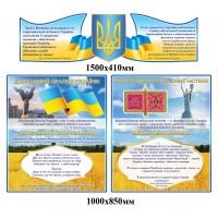 Набор стендов Государственная символика Украины, Боевое знамя воинской части, Военная присяга Украины
