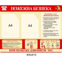 Стенд Пожарная безопасность на два кармана А4