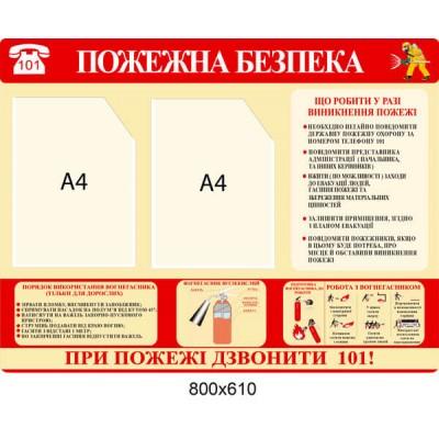 Стенд Пожежна безпека на дві кишені А4
