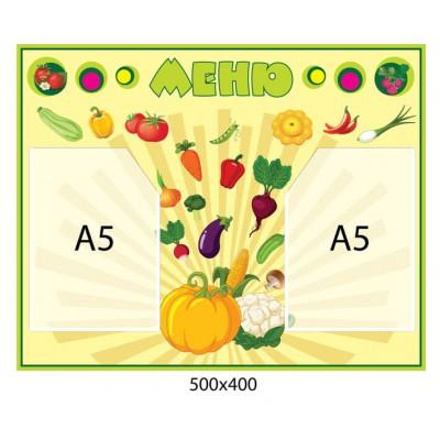 Стенд меню овощи