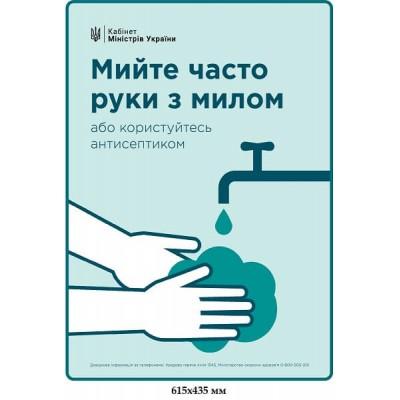 Плакат Ковид19 Мойте руки с мылом пользуйтесь антисептиком