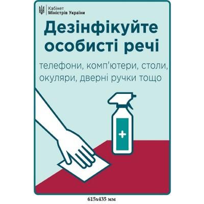 Плакат Ковид19 Дезинфицируйте личные вещи
