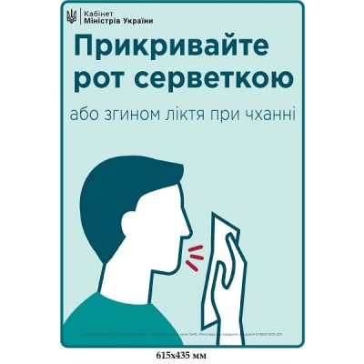 Плакат Ковид19 Прикрывайте рот салфеткой или изгибом локтя при чихании