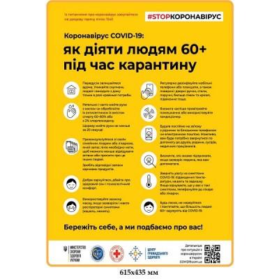 Плакат STOPкоронавирус Как действовать людям старше 60-ти во время карантина